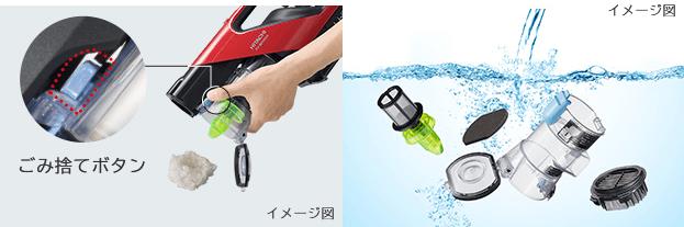 日立コードレス掃除機を5つの選び方で比較 4. お手入れ