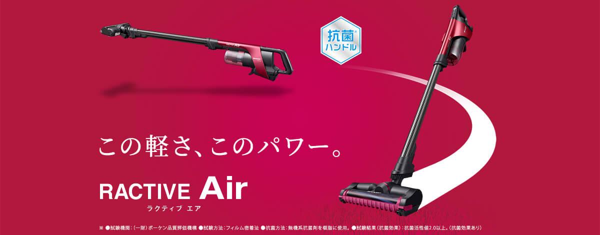 シャープのコードレススティック掃除機 RACTIVE Airシリーズ