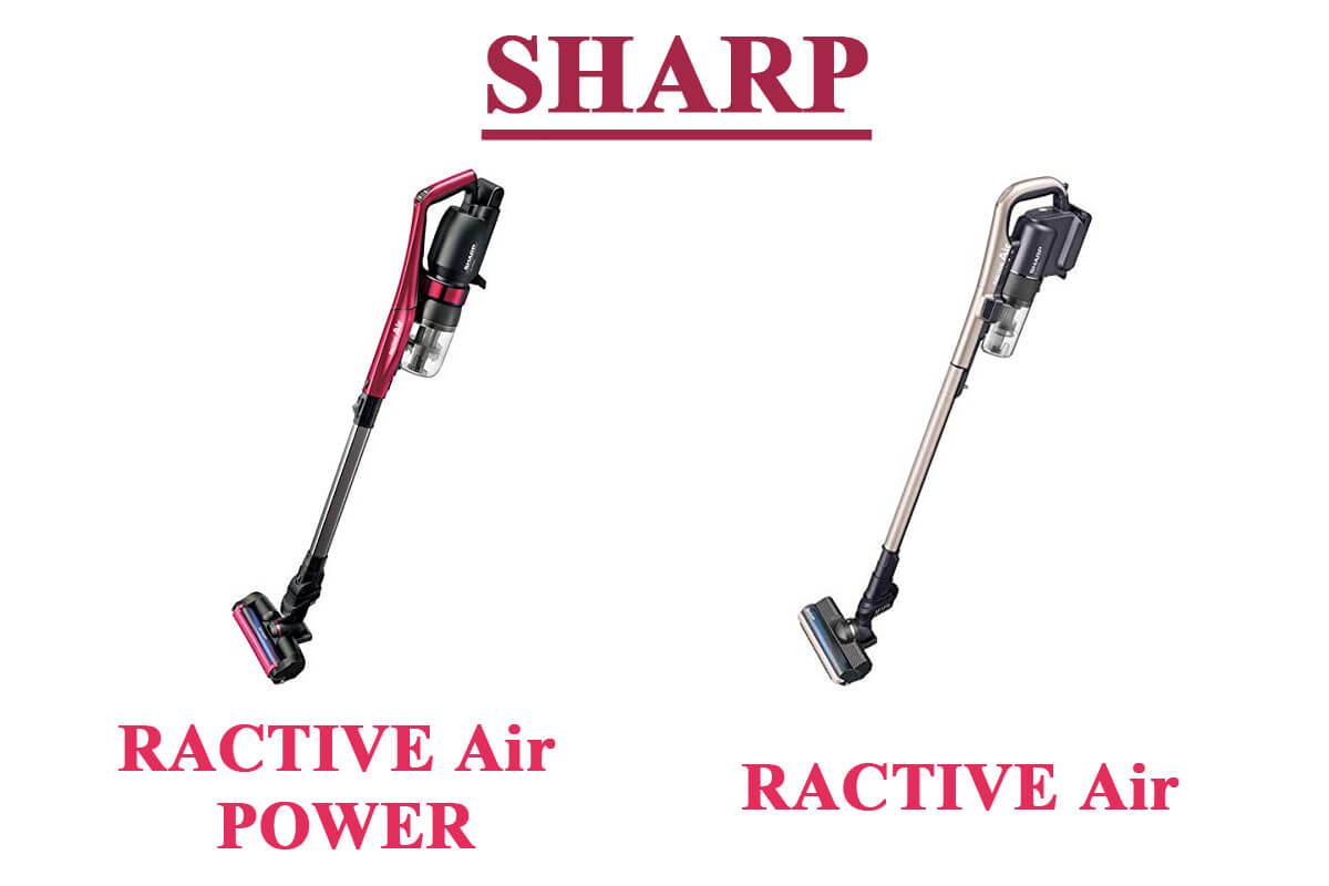 [最新] SHARPコードレススティック掃除機を比較!選び方とおすすめのRACTIVE Airを紹介