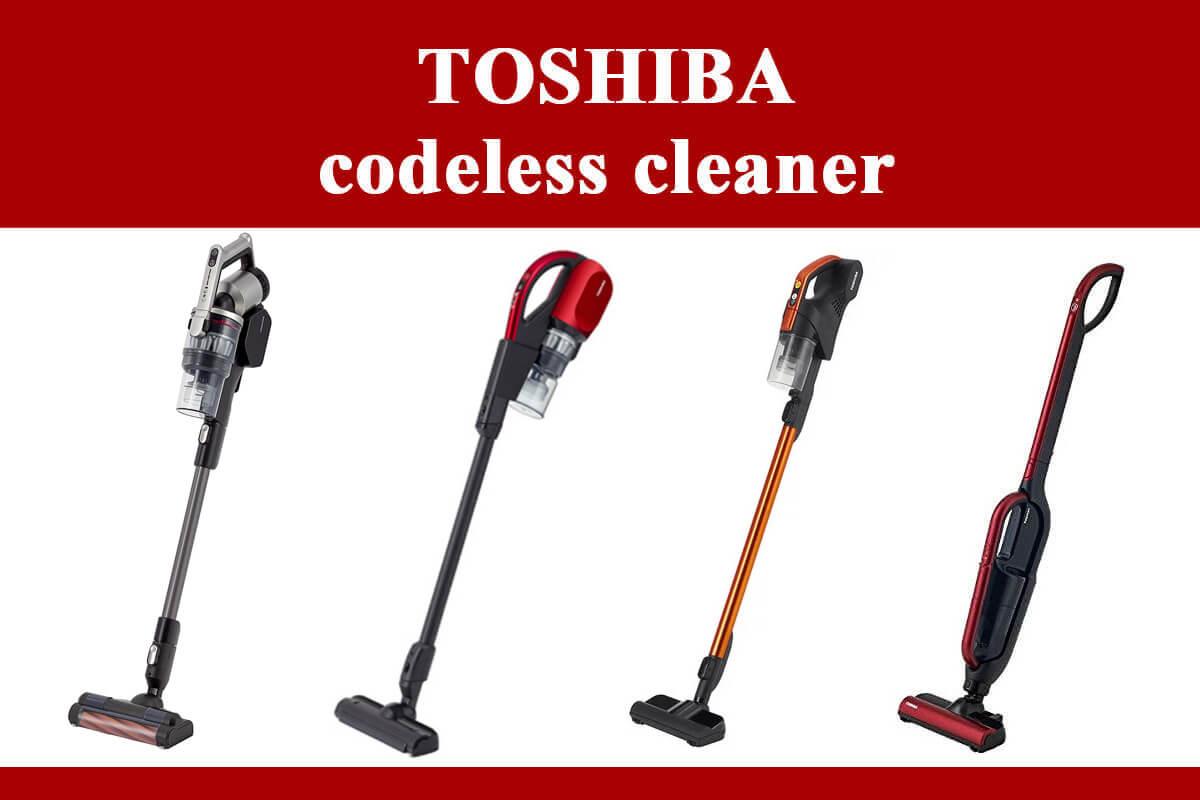[最新]東芝コードレススティック掃除機 トルネオなど4機種を比較!選び方とおすすめを解説