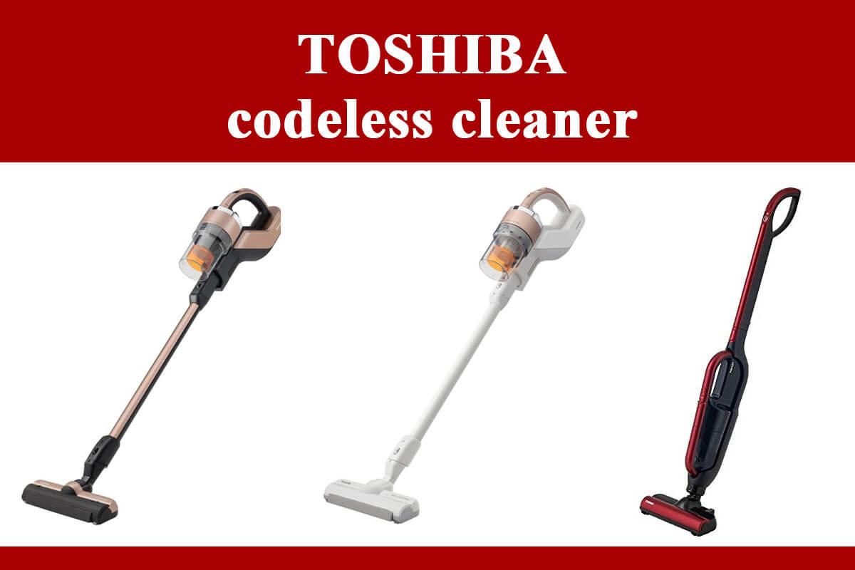 [最新]東芝コードレススティック掃除機 トルネオなど3機種を比較!選び方とおすすめを解説