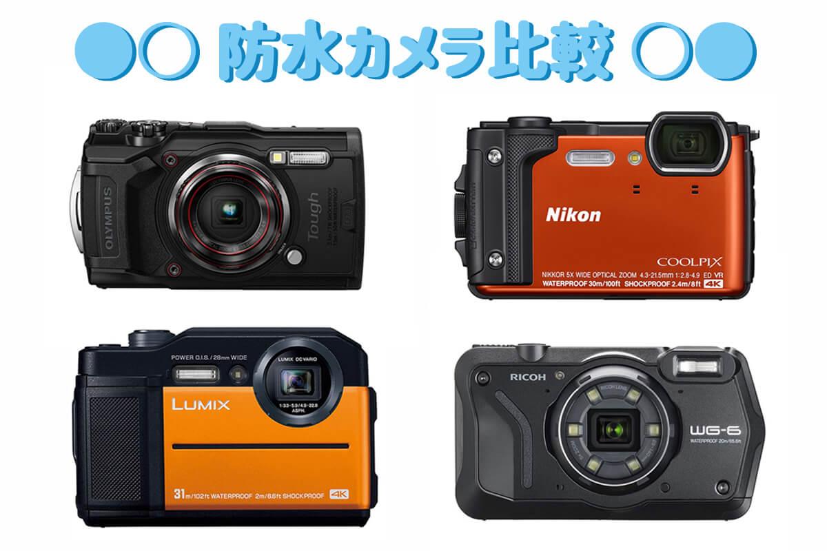 防水カメラOLYMPUS TG-6, NikonW300, PanasonicFT7, RICOH WG-6比較!2021主要4機種のおすすめは?