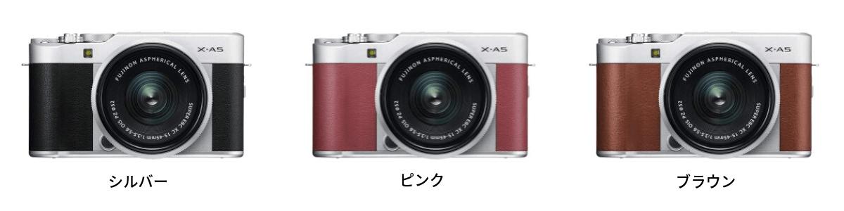 FUJIFILM X-A5 カラーバリエーション