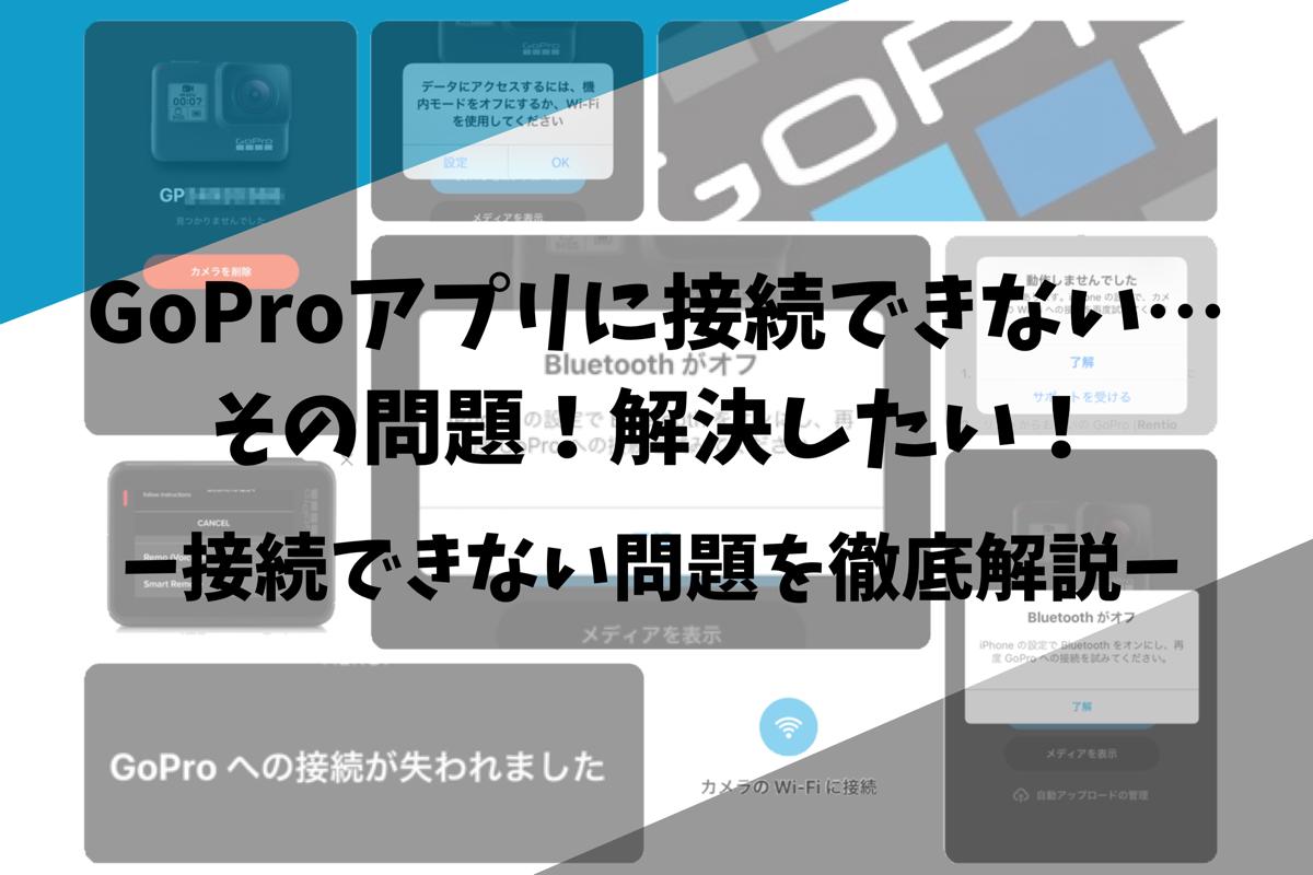 GoProアプリに接続できない問題を徹底解説!接続に失敗する原因とその対処法について