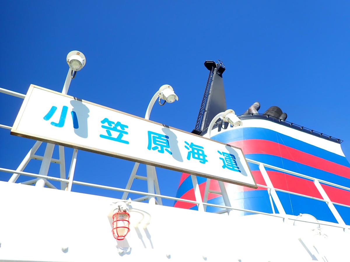 小笠原への行き方は24時間の船旅のみ