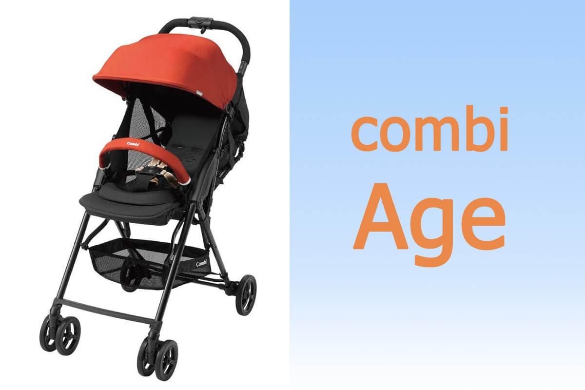 コンビA型ベビーカー最軽量「Age(エイジ)」の特長やデメリットを徹底調査