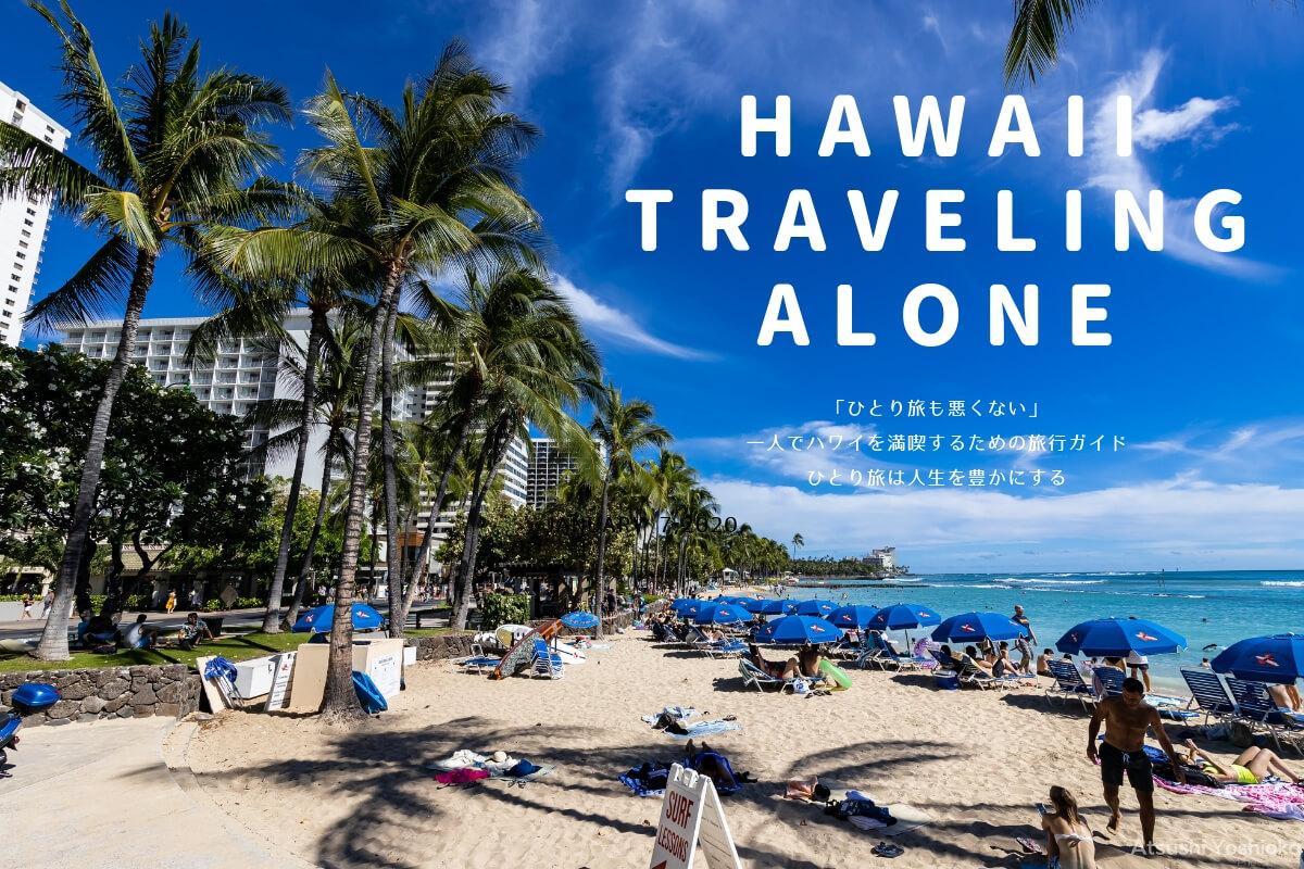 ハワイ 一人旅 おすすめ