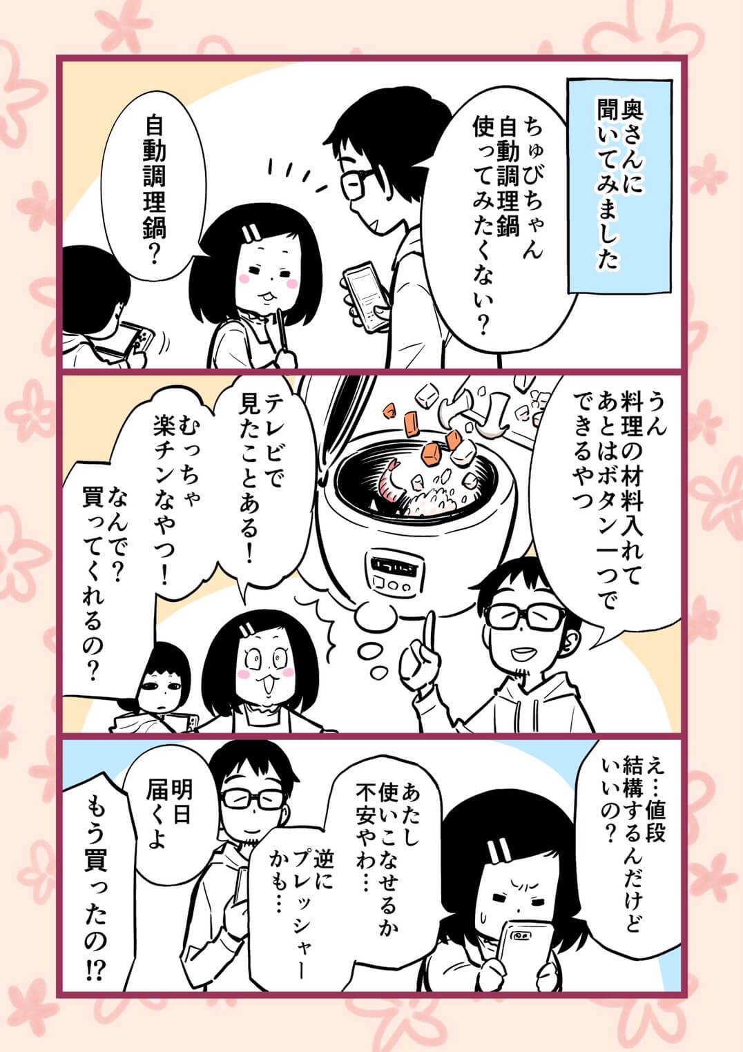 【漫画】T-falクックフォーミーエクスプレスをレンタルしてみた