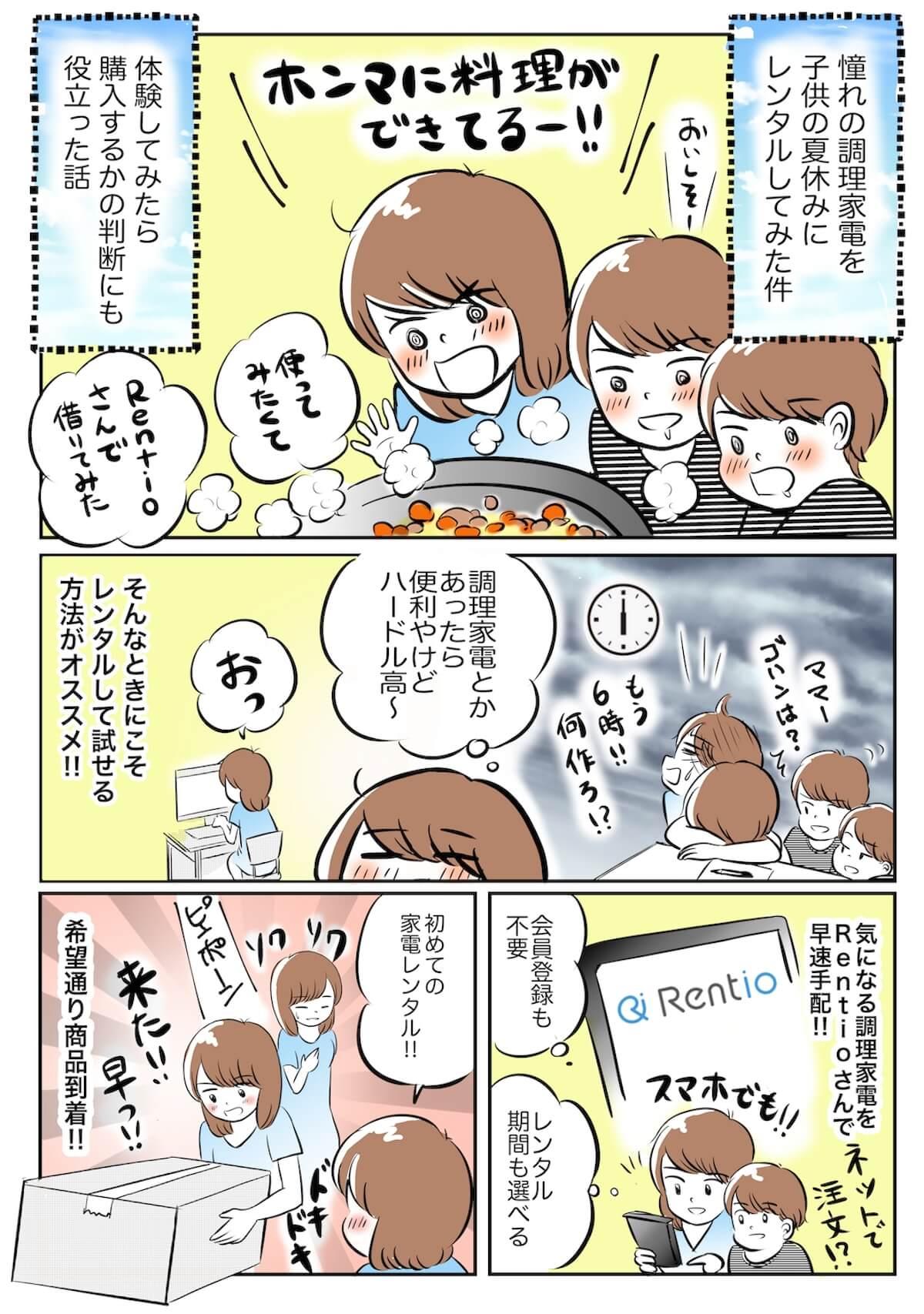 【漫画】憧れのホットクックをレンタルしてみた