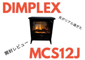 DIMPLEX MCS12J(ディンプレックス マイクロストーブ) レビュー