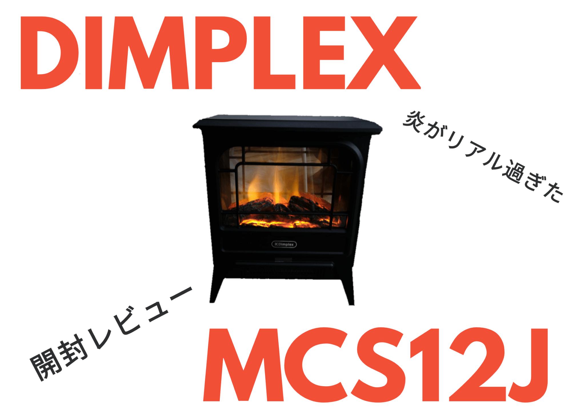超おしゃれなディンプレックス マイクロストーブ使用レビュー「本物の暖炉みたい…。」変わり種ヒーターの凄さを徹底解説‼