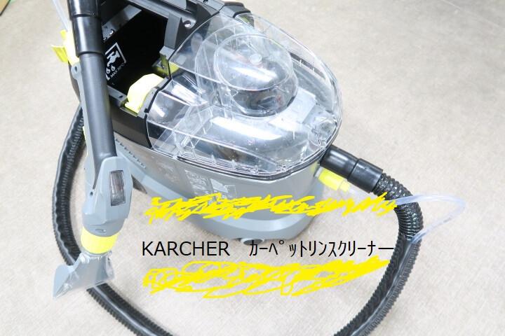 ケルヒャー(KARCHER) 業務用カーペットリンスクリーナー Puzzi 8/1 Cを実機レビュー!使い方も徹底解説