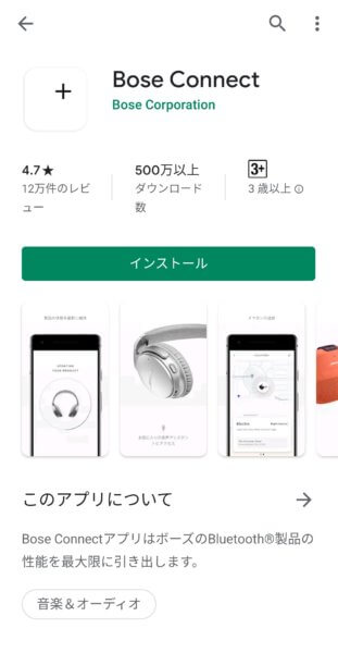 Bose FRAMES ALTO アプリストア画面