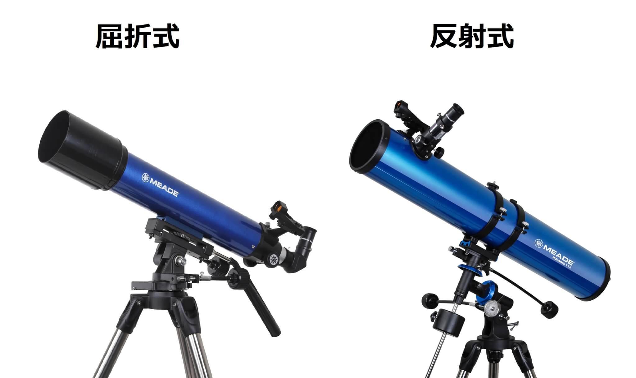 天体望遠鏡の選び方をプロが解説 1. 鏡筒を選ぶ 光学タイプで扱いやすさや価格が決まる