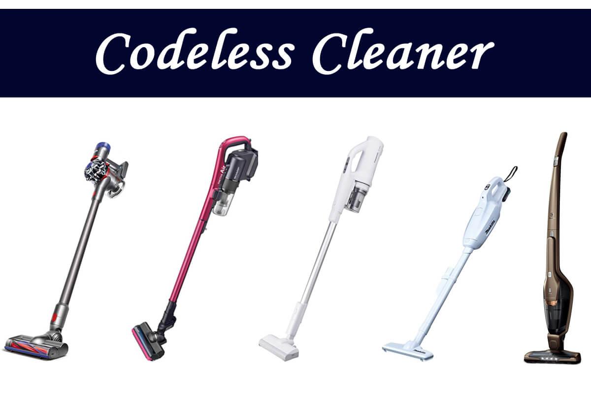 [最新]コードレス掃除機おすすめ7機種を一覧表で比較!軽くて高コスパな一台の選び方