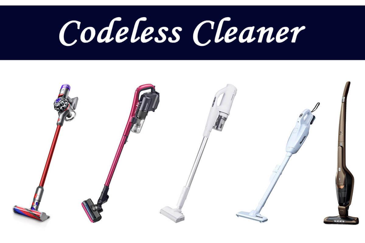 [最新]コードレス掃除機おすすめ8機種を一覧表で比較!軽くて高コスパな一台の選び方