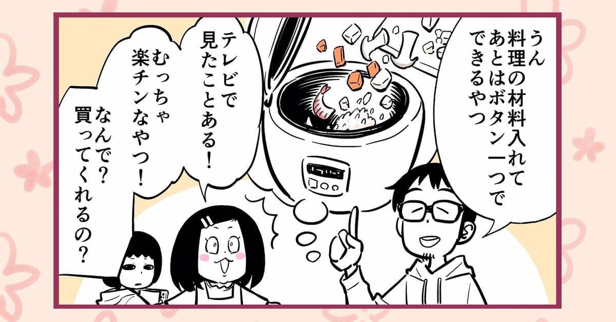 【漫画】電気圧力鍋クックフォーミーエクスプレスをレンタルしたら予想以上に盛り上がった件