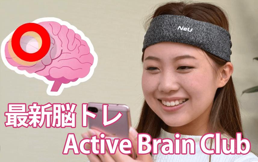 Active Brain CLUBを実際に使ってレビュー!川島博士の最新脳トレは脳活動がリアルタイムでわかる!?