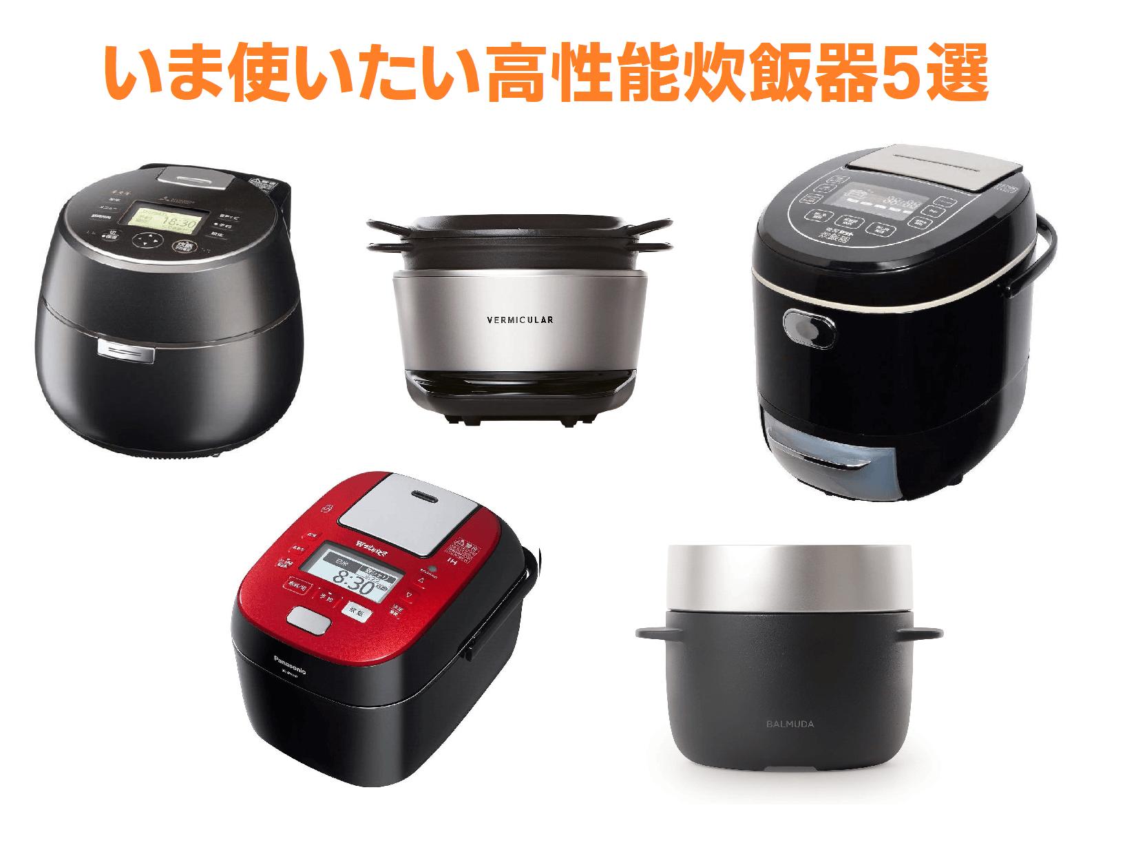 いま使いたい高性能炊飯器5選!おすすめの美味しいお米銘柄5選もご紹介!
