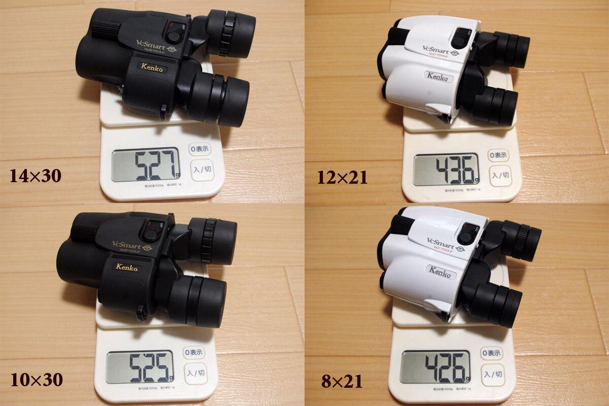 ケンコー防振双眼鏡「VCスマート」シリーズの違いを比較 3. 重さ・サイズ