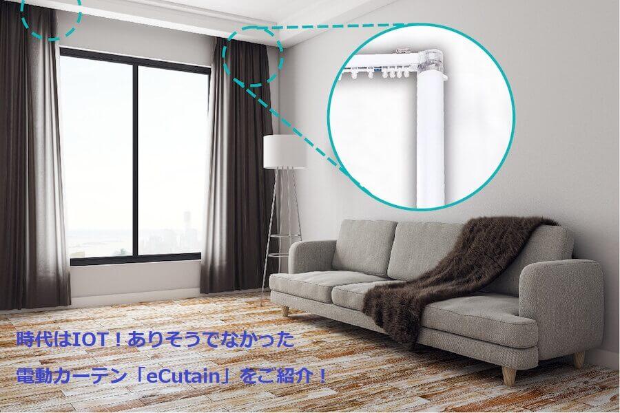 ありそうでなかった!電動カーテンeCurtain(イーカーテン)をご紹介。IoT製品が生活を豊かにする!?