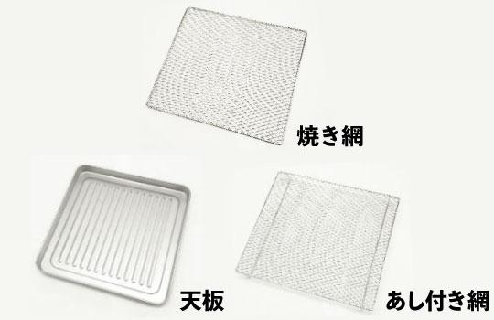 こだわりのデザイン 用途にあわせて使い分けられる、焼き網・あし付き網・天板を付属