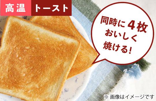 1台6役のマルチオーブン 1. トースター[高温]