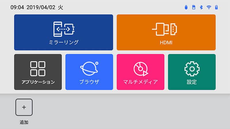 Canon C-13Wの特長 1. Android OS搭載でインターネット接続可能
