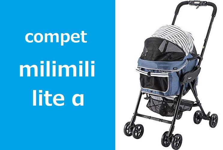 軽量ペットカート「コムペット ミリミリライト アルファ」の特長やデメリットを徹底調査!