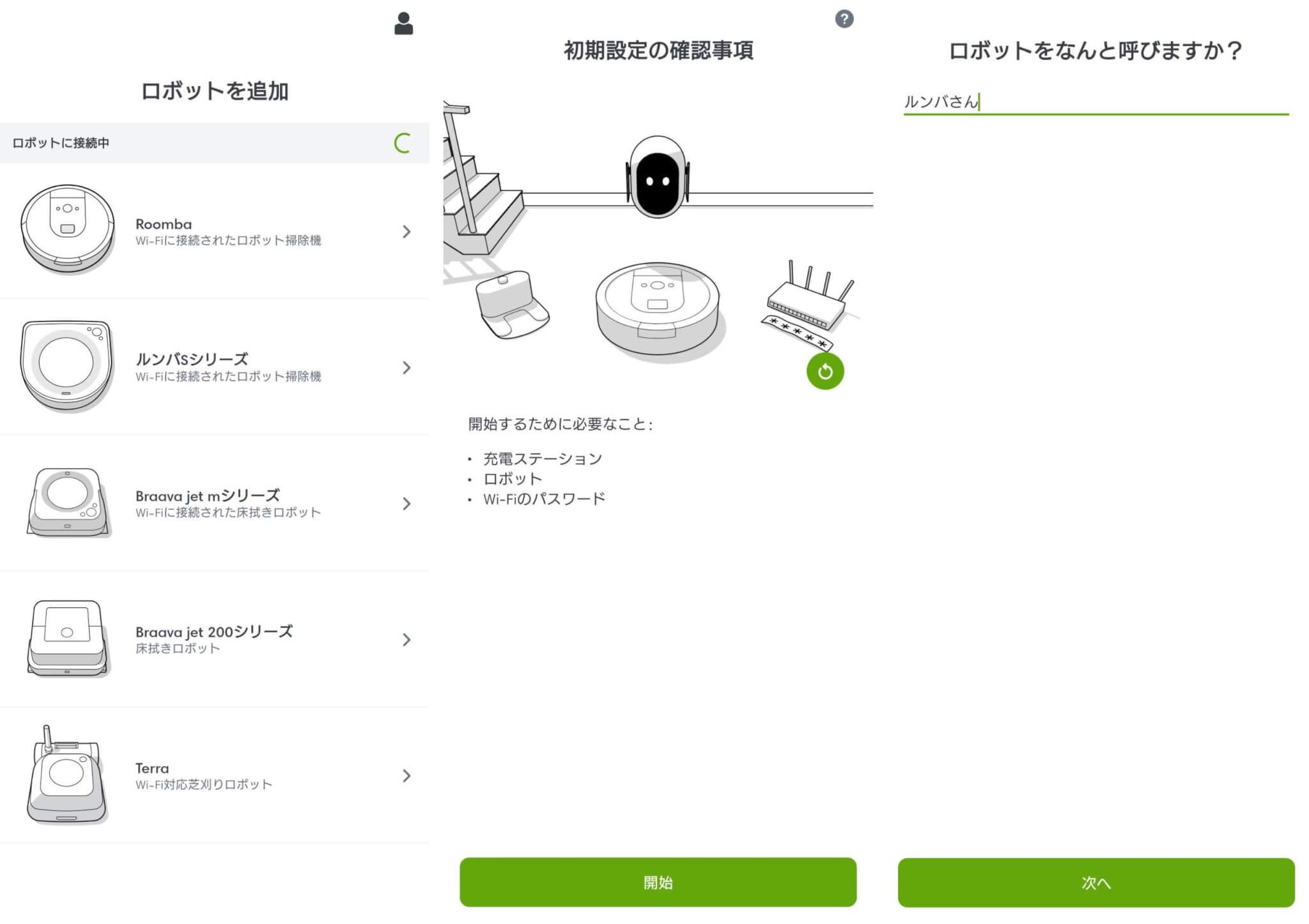 iRobotルンバ692を実際に使ってレビュー スマホ連携も簡単