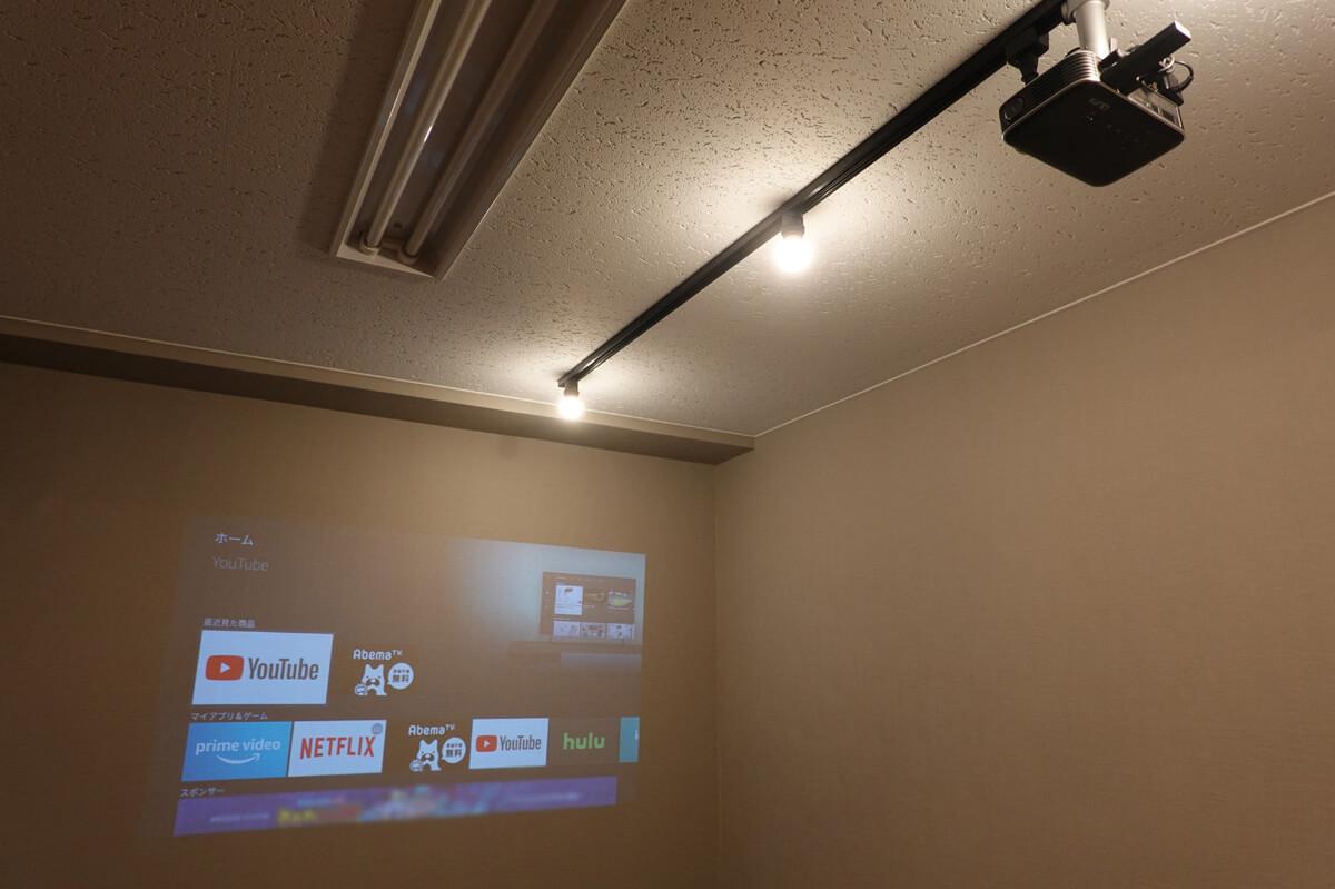 ダクトレールとモバイルプロジェクターで実際に天吊りしてみた 実際にYouTube動画を投影