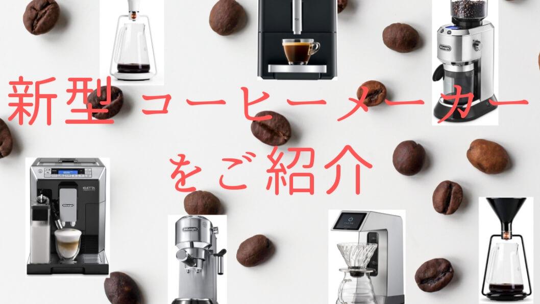 2020'新型 おすすめコーヒーメーカーまとめ!本格的なカフェでおうち時間がもっと楽しくなる
