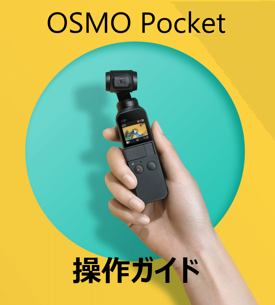 [初心者向け]DJI Osmo Pocketの使い方!撮影方法や設定など分かりやすく徹底解説