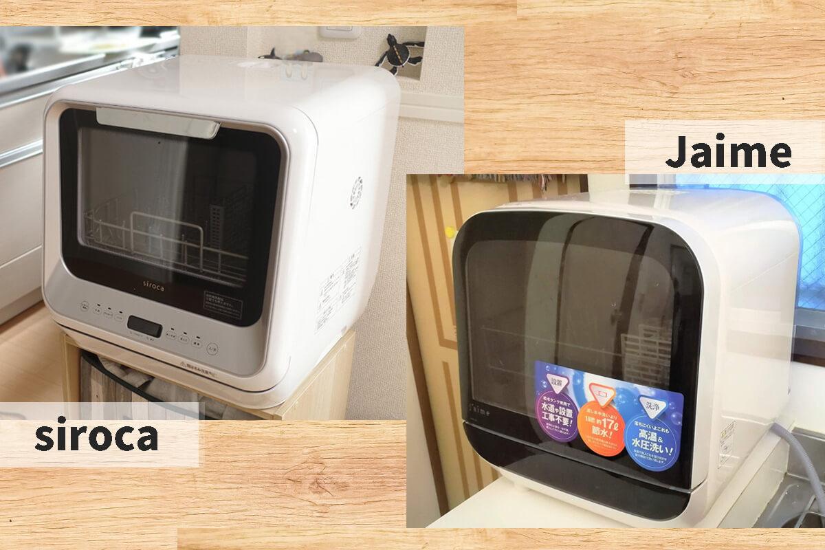 工事不要のタンク式食洗機を比較!シロカvsエスケイジャパンJaimeどっちを選ぶ?