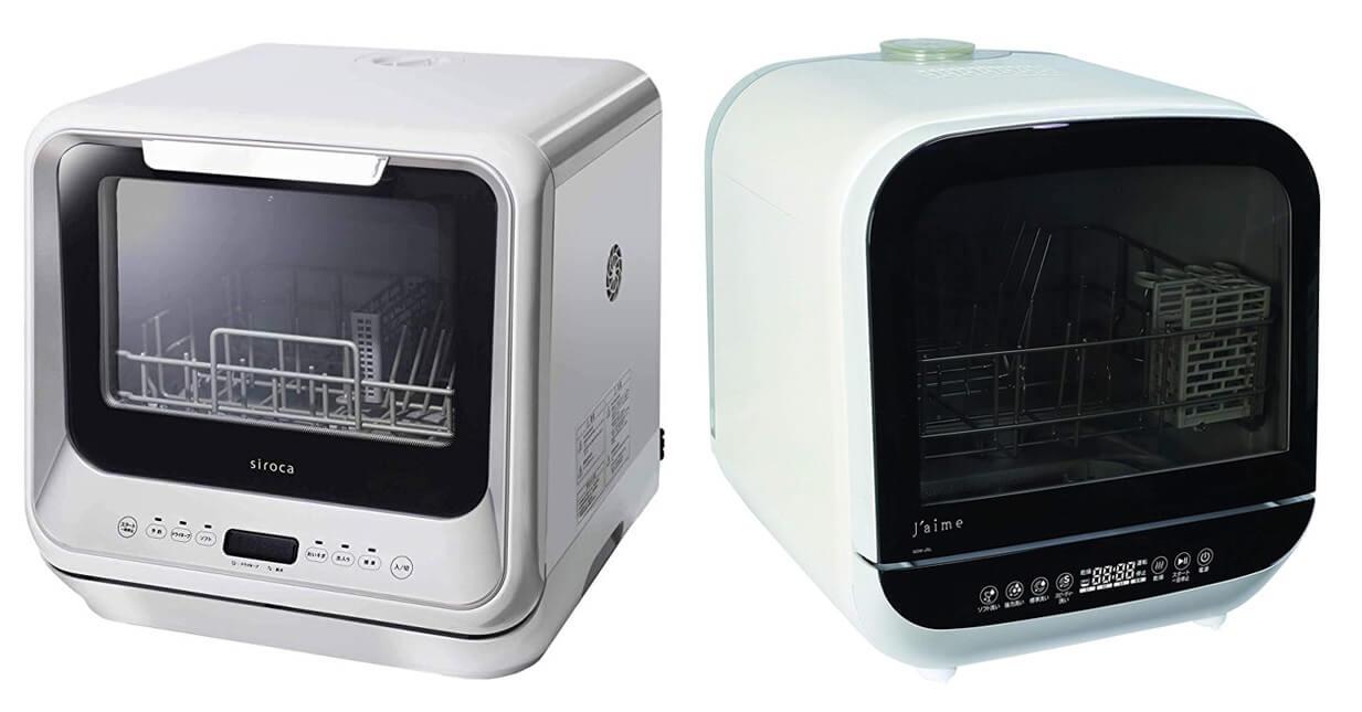 タンク式食洗機「シロカ」vs「エスケイジャパンJaime」7項目で比較!