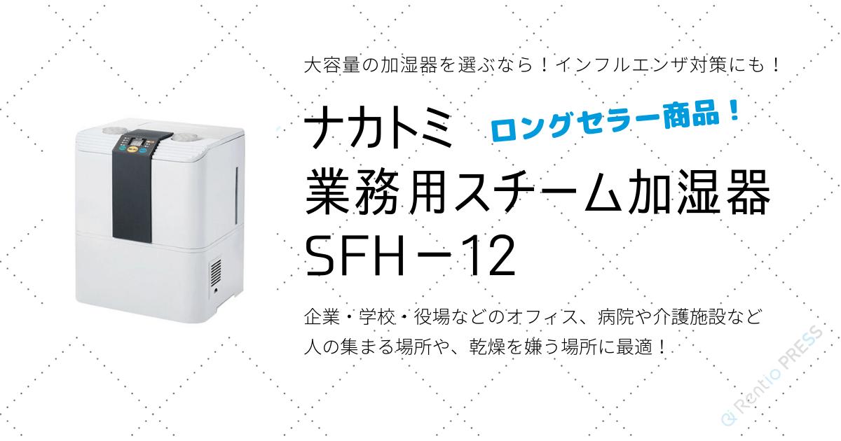 オフィスに最適「ナカトミ 業務用スチーム加湿器 SFH-12」レビュー!大容量1200mL/hのロングセラー加湿器