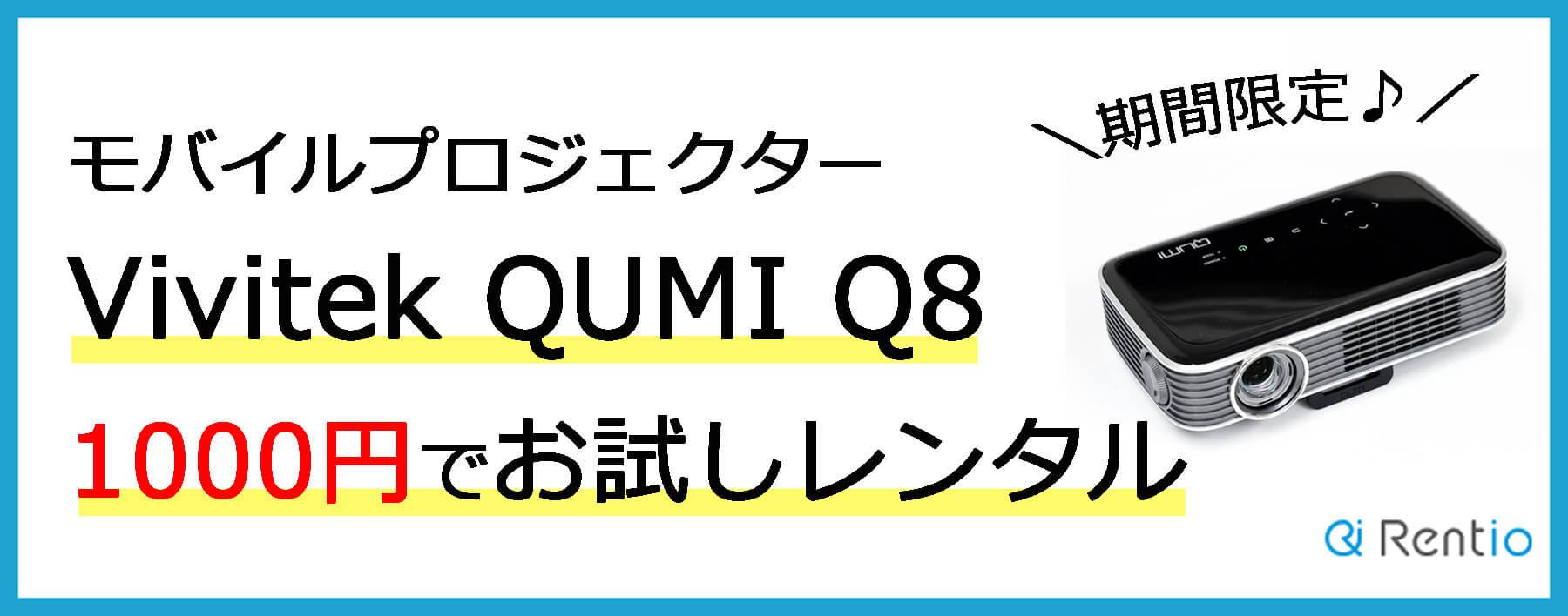 Vivitek QUMI Q8 1000円レンタルキャンペーン