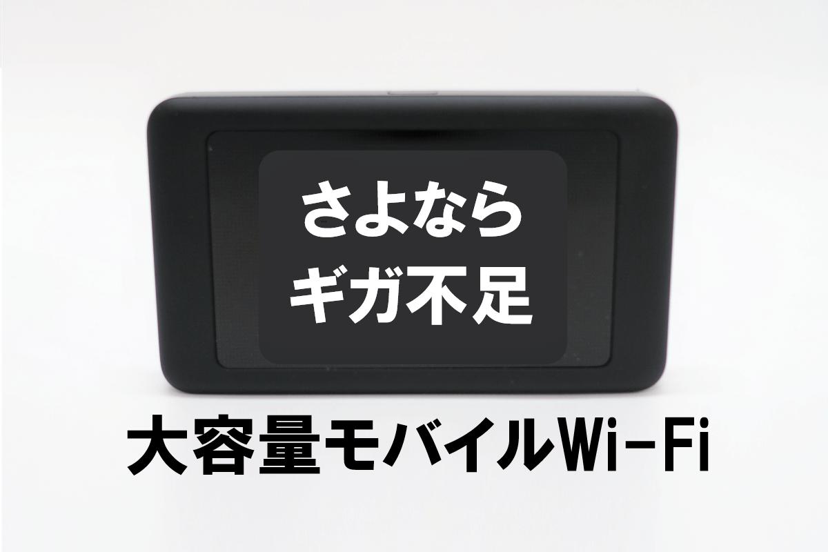 大容量モバイルWi-Fiおすすめ5選。月3000円台で使い放題!?ギガ不足な方や一人暮らしのネット回線に