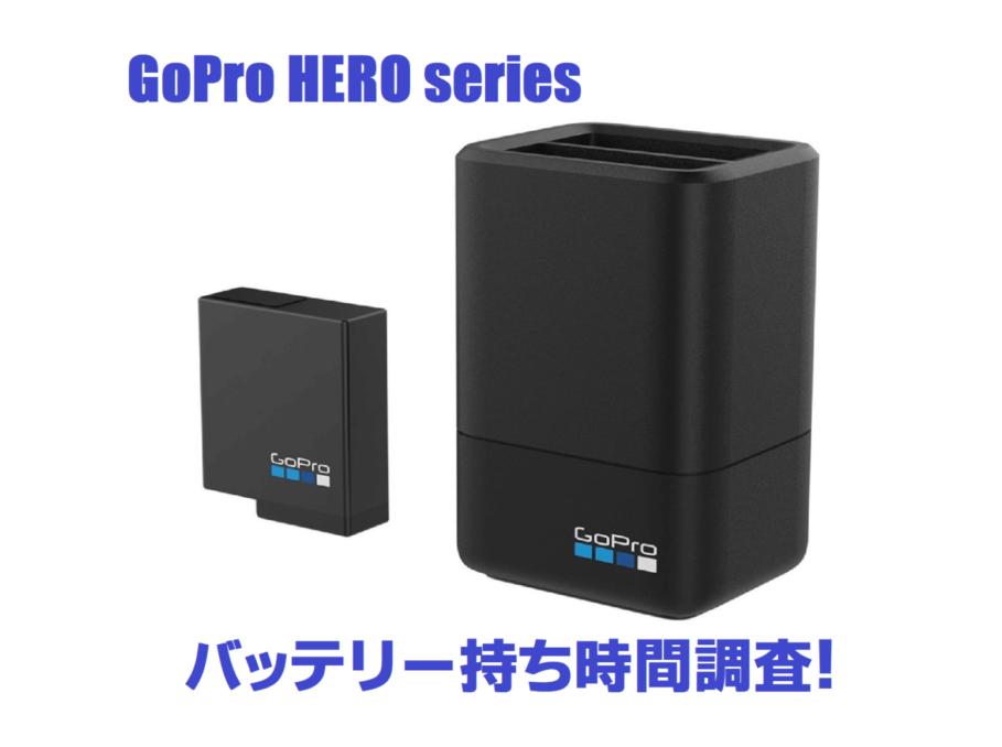 GoProのバッテリー持ち時間は?持ちを良くする方法や互換バッテリーの注意点などをご紹介!