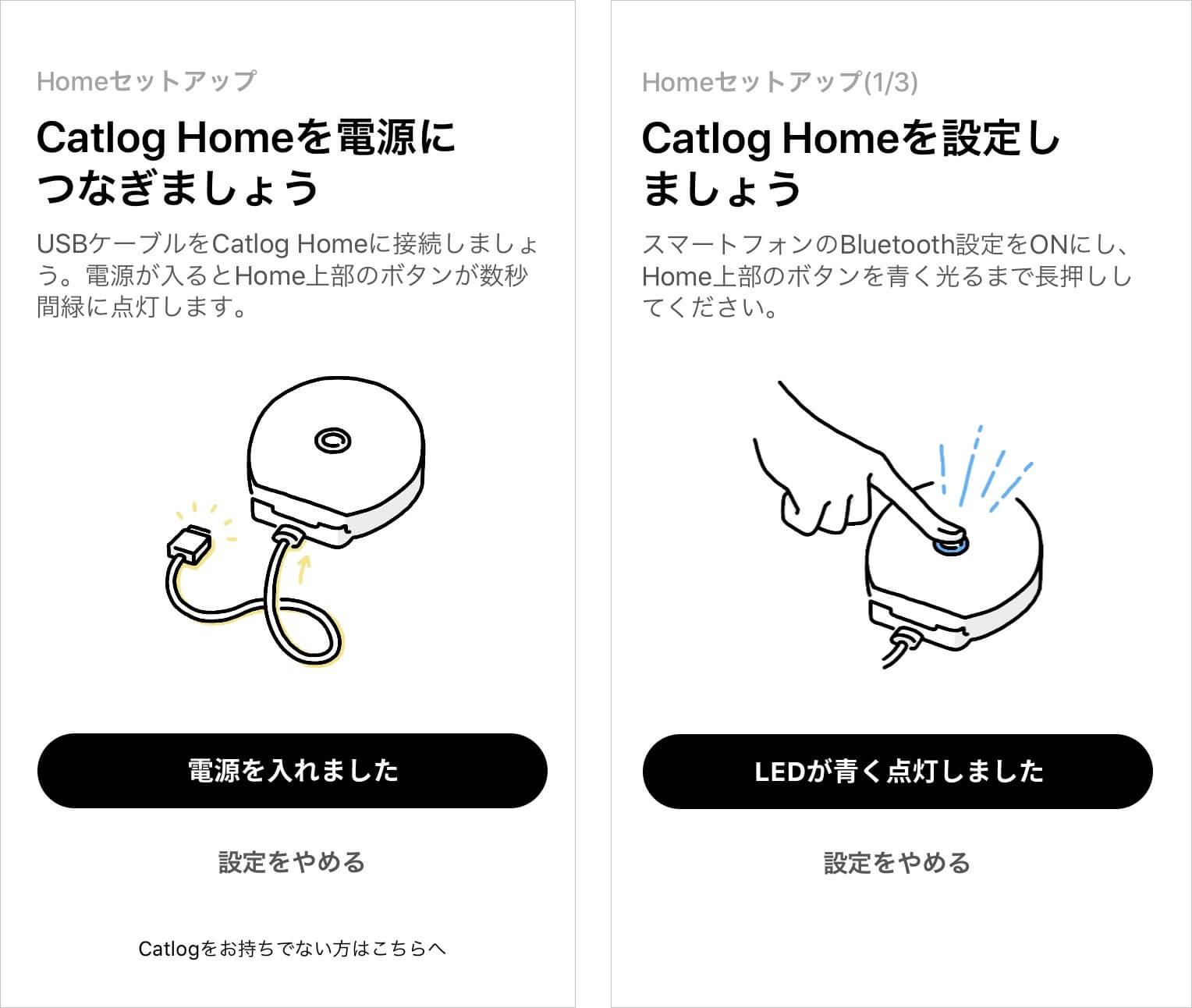 Catlog(キャトログ)の設定と使い方