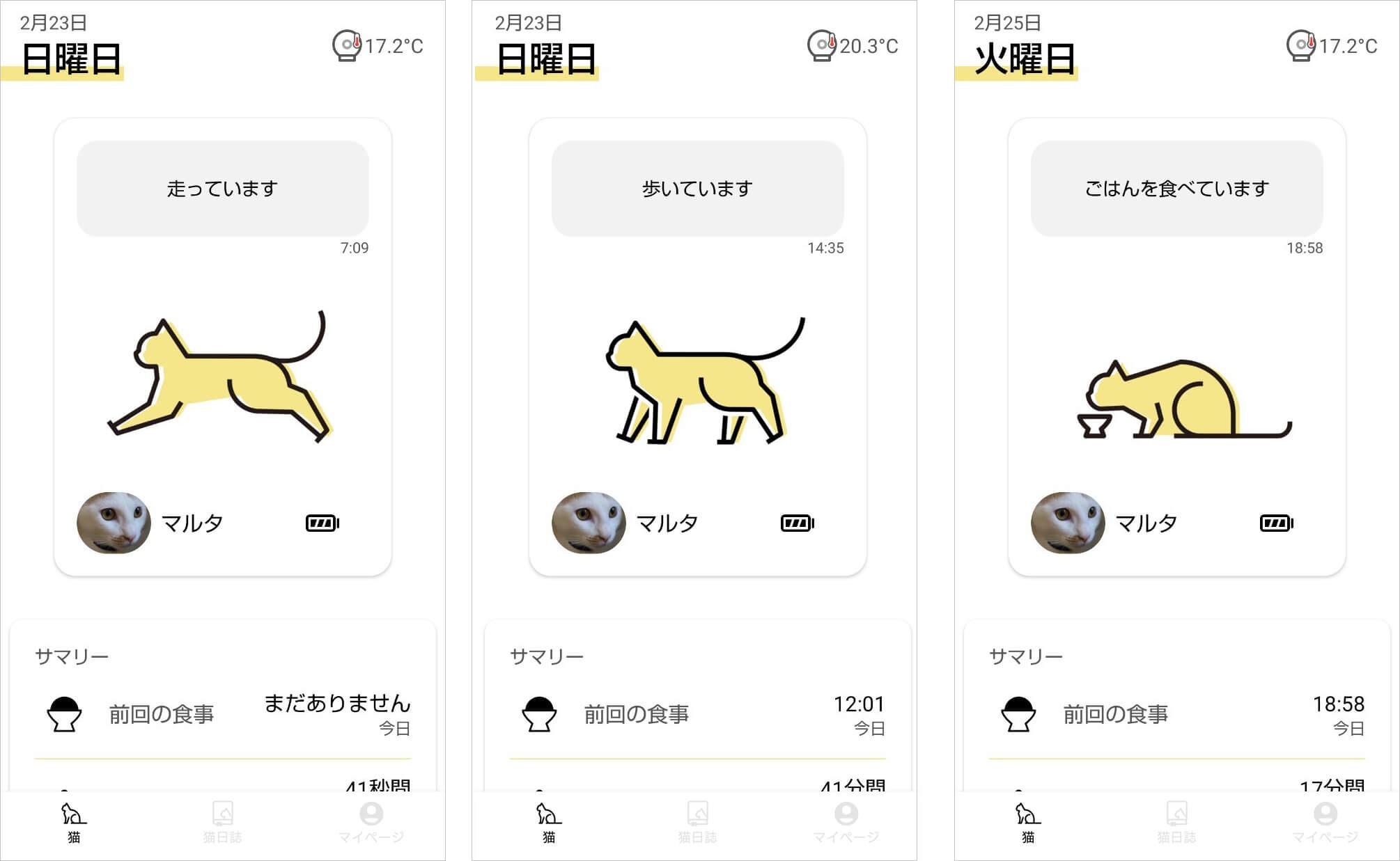 Catlogのある生活を体験!猫様の行動を見守ってみた 実際のCatlogアプリ画面 猫のイラストがかわいい