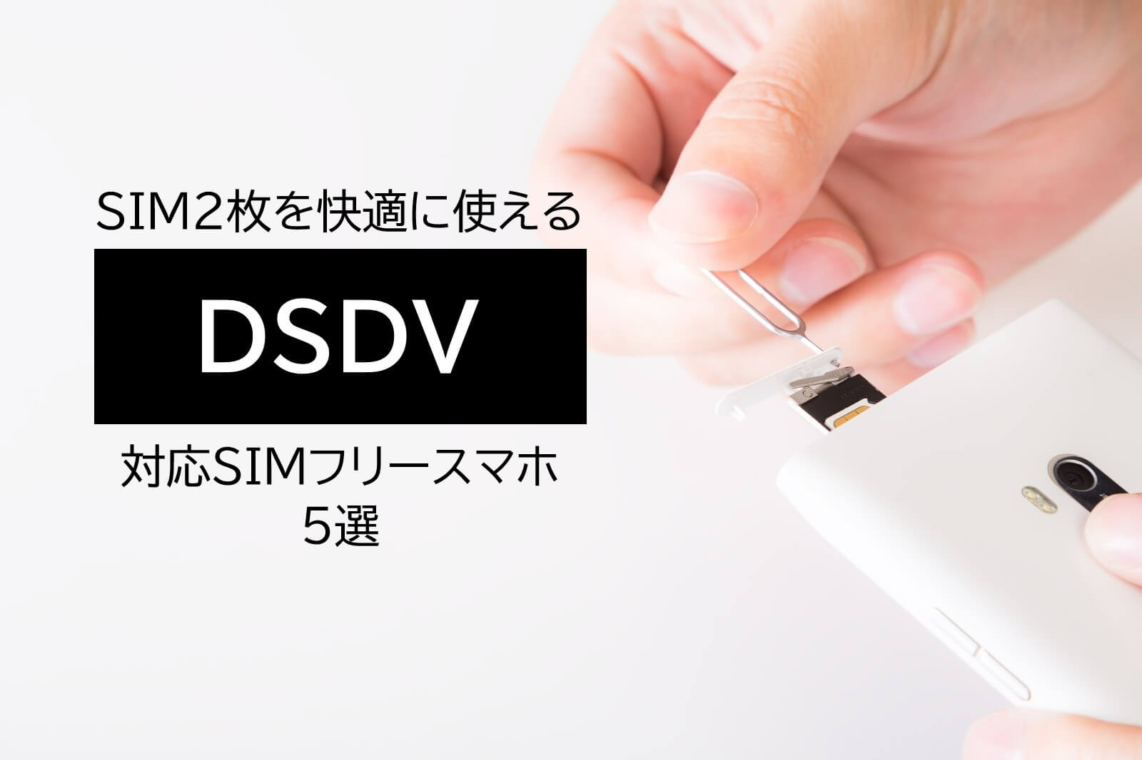 [2020年最新]DSDV対応SIMフリースマホ5選!2枚のSIMカードで通信料金も節約できる!?