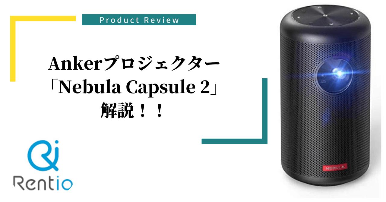 モバイルプロジェクター「Anker Nebula Capule II」解説!