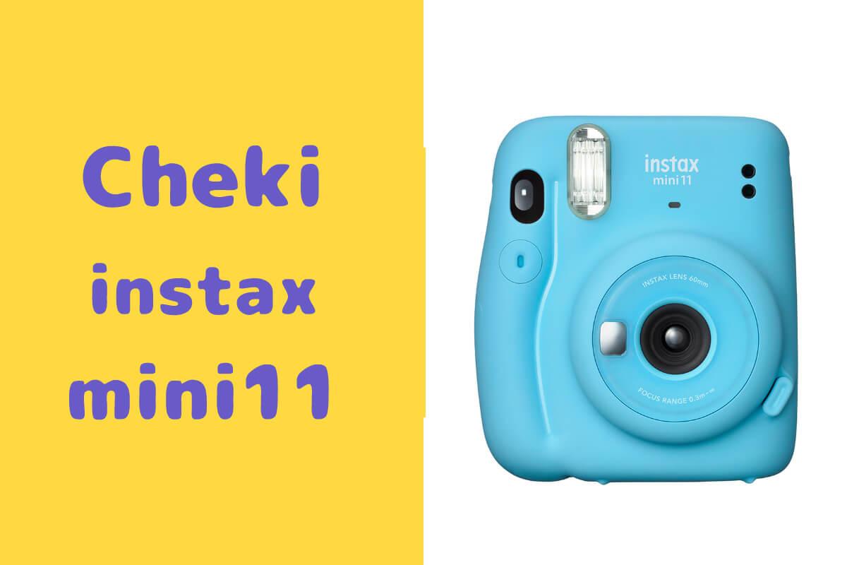 新スタンダードチェキ instax mini11を解説!旧mini8プラスとの違いは?
