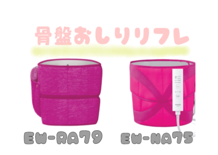 Panasonic「骨盤おしりリフレ」使用レビュー!EW-RA79とEW-NA75の違いを比較!