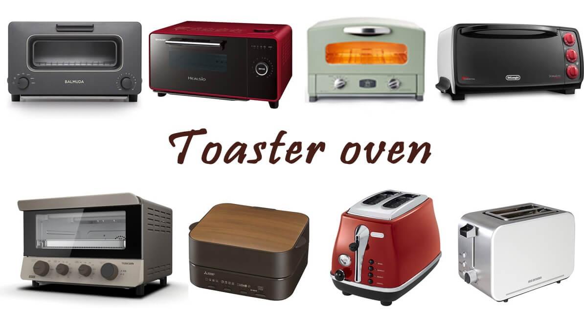 [最新] オーブントースターの選び方と人気のおすすめ13機種を比較!至高のトースト~多機能まで一挙紹介