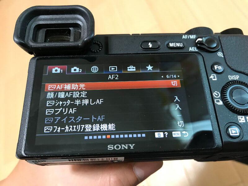 まず始めにやっておくべきカメラの基本設定 1. シャッター半押しで光る赤い光(AF補助光)もOFFにしよう