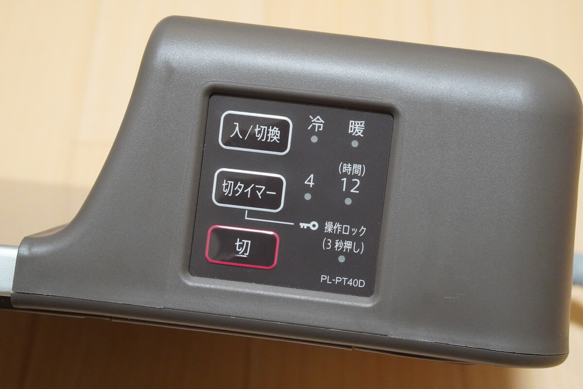 SHARPの冷暖プレートを詳しくレビュー スイッチONから温まるまで20分程度