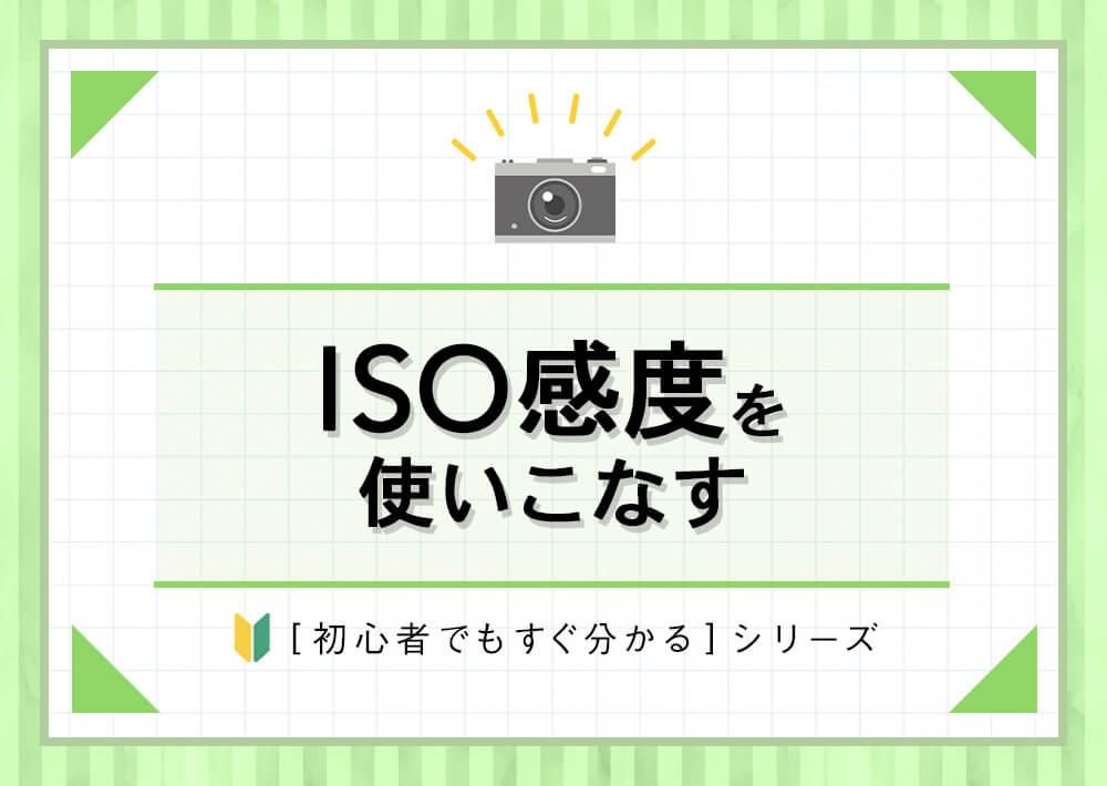 ISO感度 とは
