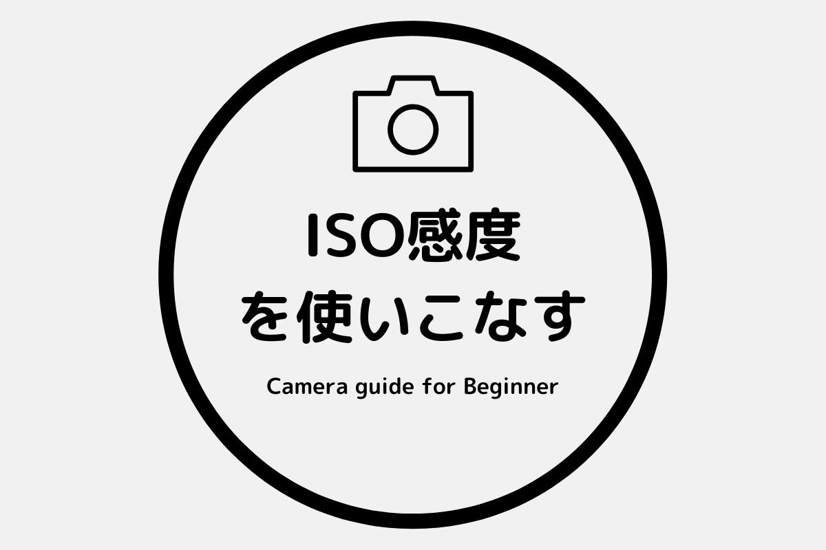 ISO感度 カメラ初心者